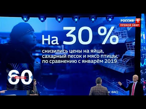 Россиян предупредили о росте цен на продукты. 60 минут от 03.10.19