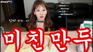 [우앙TV] 욕 나오게 매운 청주 미친만두 먹방!  [eating show]mukbang korean food