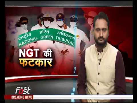 NGT ने AAP सरकार से मांगा जवाब,प्रदूषण पर 48 घंटे में पेश करो एक्शन प्लान।