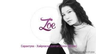 Sarantuya - Khairlasan setgel (Zoe acoustic cover)