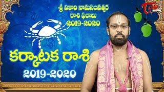 Ugadi Rasi Phalalu 2019 - 2020 | Karkataka Rasi | Vikari Nama Samvatsaram Ugadi | BhakthiOne