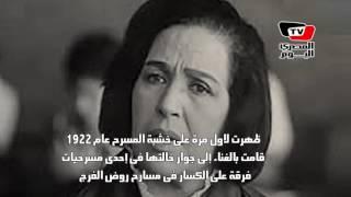 معلومات قد لا تعرفها عن «أمينة رزق»