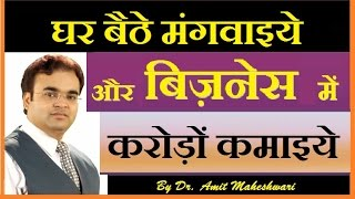 Best Business and Motivational Training DVDs  by Dr. Amit Maheshwari
