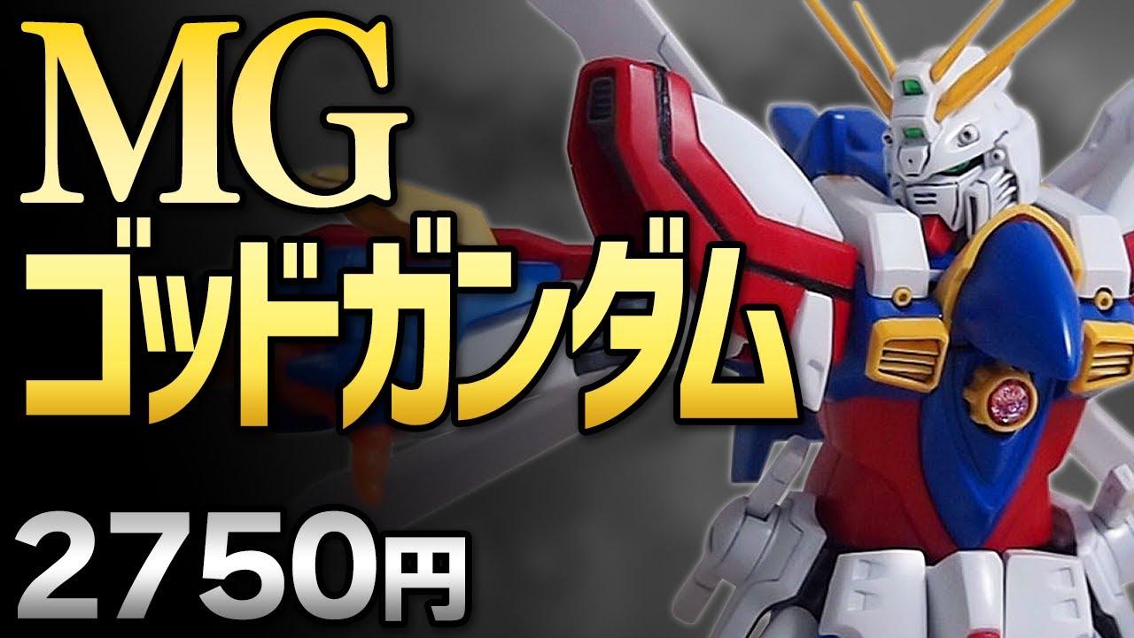 #12 GF13-017NJII ゴッドガンダム