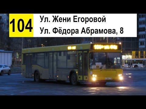 """Автобус 104 """"Ул. Жени Егоровой - ул. Фёдора Абрамова, 8"""" (трасса изменена)"""