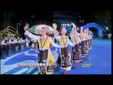 "2013 Shanghai Tourism Festival (Folklore Ensemble  Sliven & Cultural House ""Hristo Botev"")"