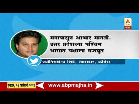 Jyotiraditya Scindia Tweets Thanks to Rahul Gandhi