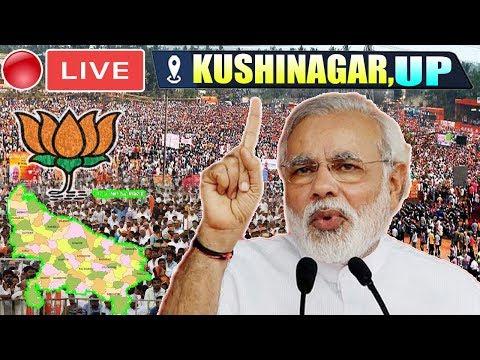 MODI LIVE : PM Modi Addresses Public Meeting at Kushinagar, Uttar Pradesh   2019 Election BJP Rally