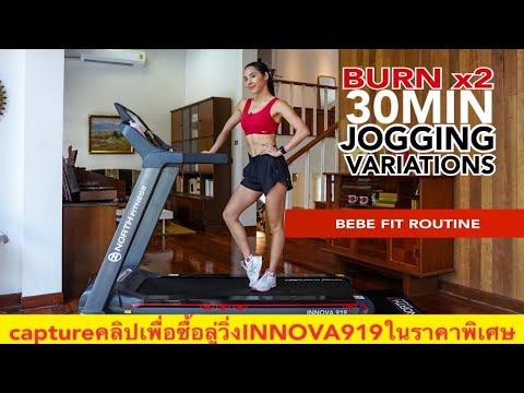 30 นาที เผาผลาญx2 วิ่งบนลู่แบบไม่น่าเบื่อ : Jogging Variations