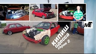 ����� ������ - ����� 2 (E30 V8 Drift project) - part 1.