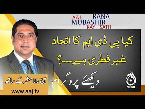 Exclusive Interview of Shibli Faraz | Aaj Rana Mubashir Kay Sath  | 8th November 2020
