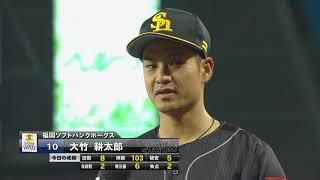 ホークス・大竹投手のヒーローインタビュー動画。 2018/08/01 埼玉西武...