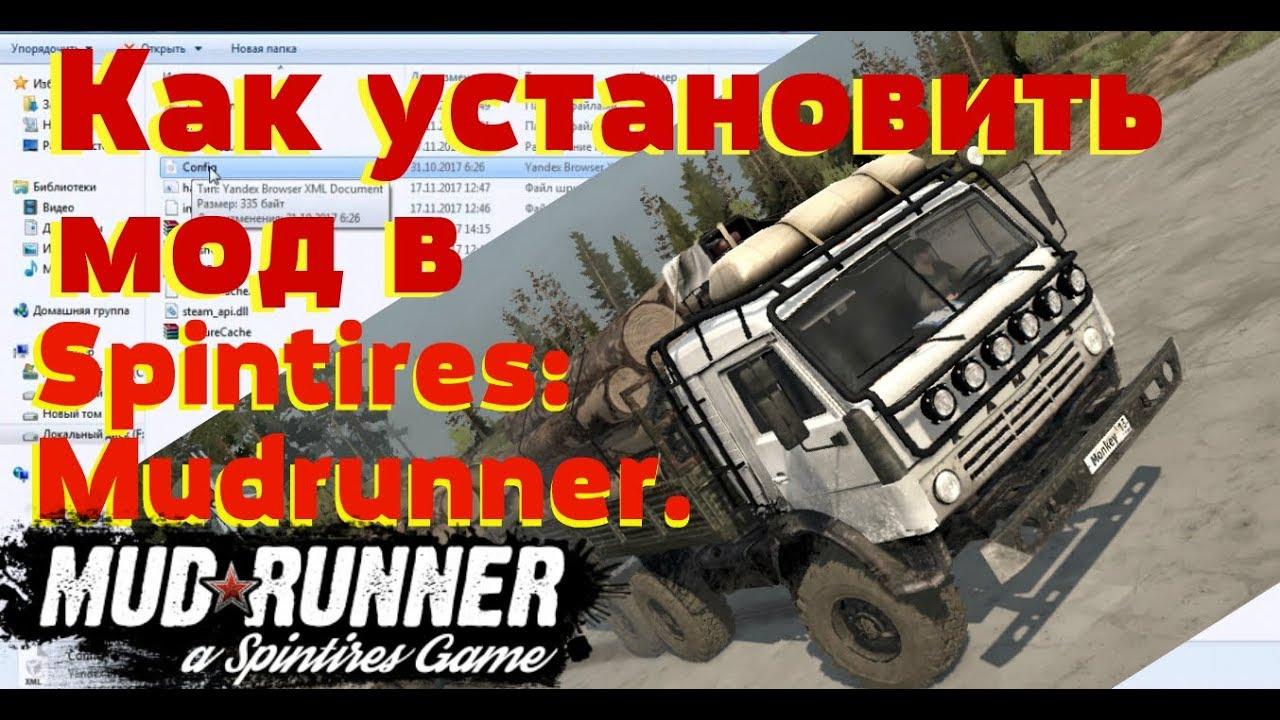 моды на спринтер spintires mudrunner 17 10 26