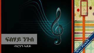 Fisehaye Nigusse -Brehan Adey