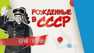 Юрий Гагарин: жизнь среди звезд - МИР 24