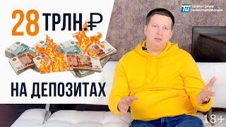 Токсичные депозиты vs ОФЗ  ❤️  БЕЗОПАСНАЯ замена банковских вкладов с защитой сбережений от инфляции