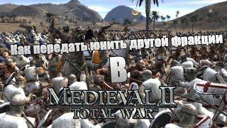 Как передать юнит другой фракции в Medieval II: Total War