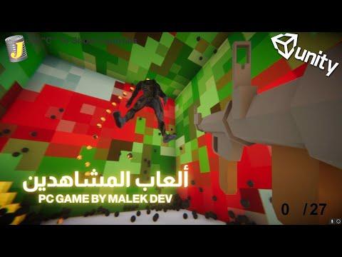 ريفيو ألعاب المشاهدين - PC Game by MaLeK DEV (Unity 2020) thumbnail