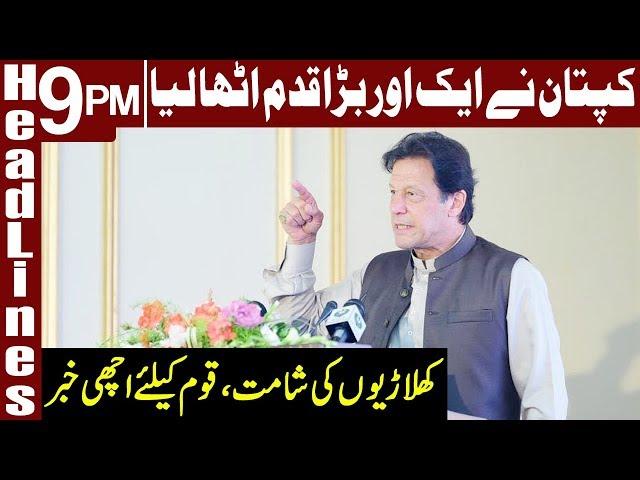 PM decides to take action for neglecting Citizen Portal | Headlines & Bulletin 9 PM | 10 Nov 2019
