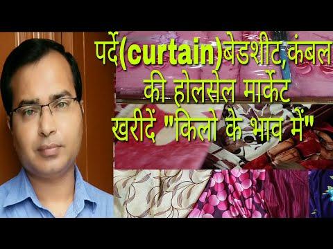curtain, bedsheet wholesale market//पर्दे ,बेडशीट, कंबल की होलसेल मार्केट//wholesale market of delhi