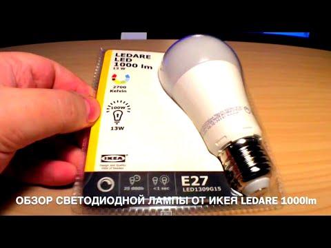 обзор светодиодной лампы от Ikea Ledare 1000lm Youtube