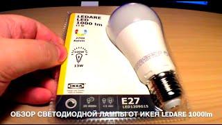 ОБЗОР СВЕТОДИОДНОЙ ЛАМПЫ ОТ IKEA LEDARE 1000lm(Светодиодную лампу 13w покупал в Ростове на Дону в IKEA цена 500 руб. ---------------------------------------------------------------- ССЫЛКА..., 2015-01-04T10:21:13.000Z)