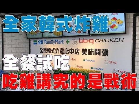 《萊斯》超人氣全家 BBQ Chicken 炸雞來台➤居然只排了一個小時◆到底值不值的排隊?!