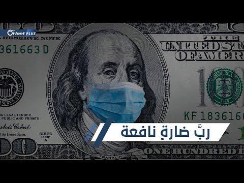في ظل جائحة كورونا أثرياء العالم تزداد ثرواتهم... والفقراء يضرسون!  - 19:57-2020 / 7 / 28