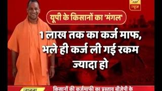यूपी: किसानों का एक लाख तक का कर्ज म | ABP News Hindi