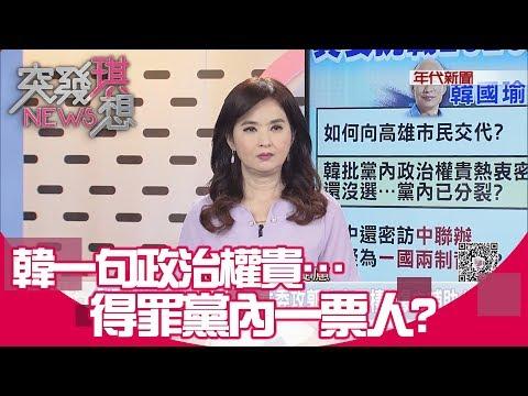 驚!昨宣布5聲明後…韓國瑜竟負評不斷?連同志也唱衰?怎回事?【突發琪想】20190424