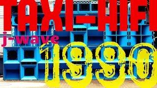 激レア!元祖日本語レゲエ TAXI‐HIFI 1990  ON  J-WAVE