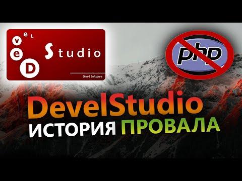 PHP Devel Studio / Я Рассказываю Дивную Историю о DevelStudio