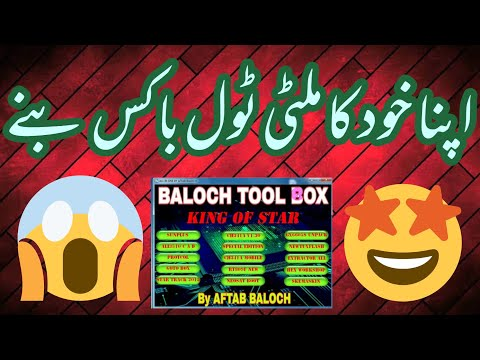 ||Mailsi Studio Make Multi Tool Box Easy #Auto #Play #Media #Software By Aftab Baloch