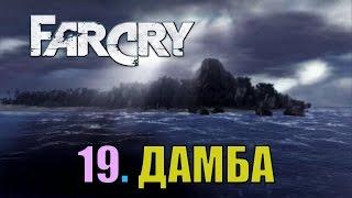 прохождение FAR CRY 2004 Миссия 19. Дамба Сложно Steam