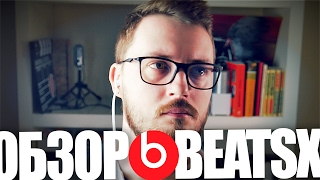 обзор Beats X: Если не AirPods, то BeatsX?