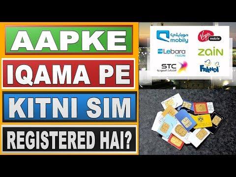 Check Registerd Sim Card On Iqama || Hindi/Urdu || Saudi Arabia || Gulf Life