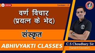 वर्ण विचार (प्रयत्न व प्रयत्न के भेद) Lecture 3 By C.S Choudhary Sir   संस्कृत (Sanskrit)   REET  