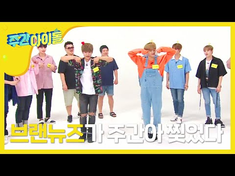 (Weekly Idol EP) WANNA ONE COVER DANCE[워너원 커버댄스]