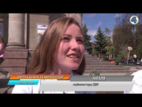 TV-4: У Тернополі відбулась щорічна акція