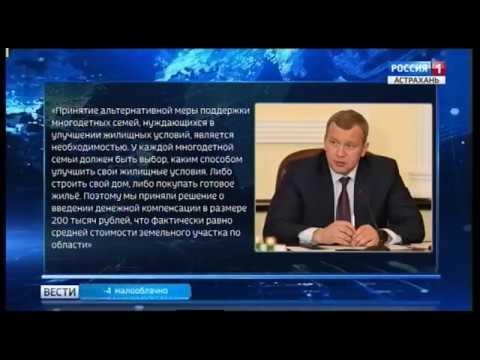 Астраханские многодетные семьи смогут выбрать деньги вместо участка земли