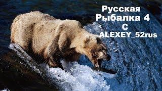 Російська Рибалка 4 ( Russian fishing ) АП 33 ЧИ НІ ??? 18+СТРІМ