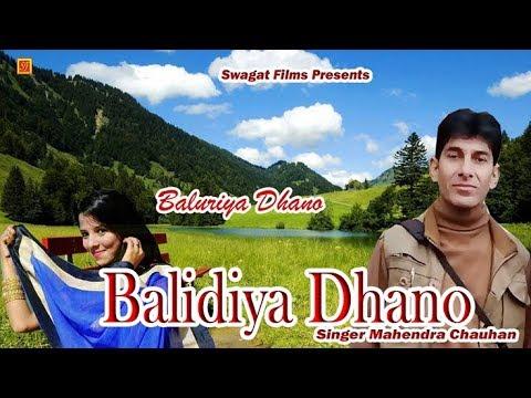 Latest Jaunsari Garhwali Song Baluriya Dhan बालुडियाधानो Singer  Mahendra Chauhan & Meena Rana