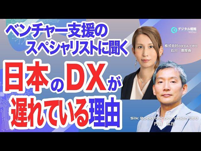 【DXの遅れを取り戻せ!!】ベンチャー支援のスペシャリストに特別インタビューしました