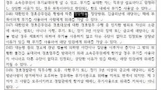 경비지도사 경호학 16 경호복장, 장비OX풀기1