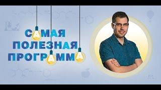 Вся правда про ПОПЫ. Выпуск 49 (22.04.2017). Самая полезная программа.