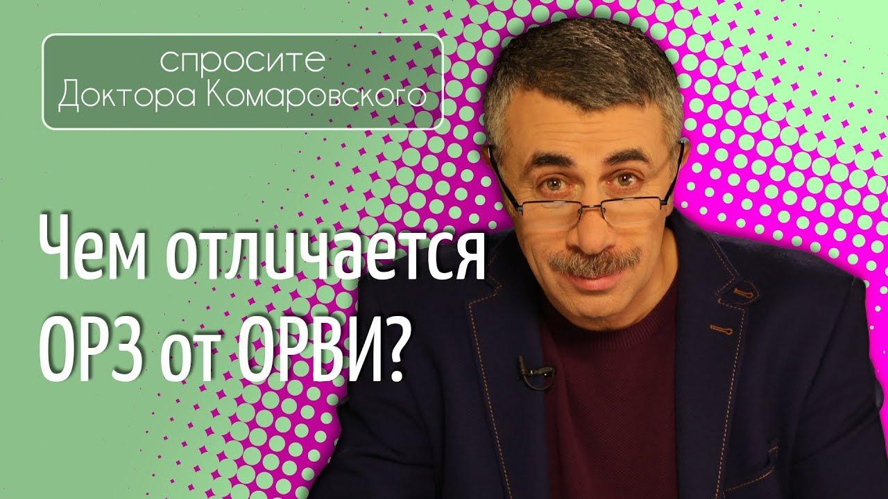 Чем отличается ОРЗ от ОРВИ? - Доктор Комаровский