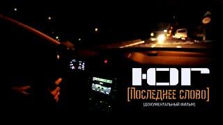 """Документальный фильм """"ЮГ [Последнее Слово]"""" (18+)"""
