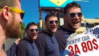 ШОК! КАК ЖИВЕТ ДЕНИС ХМЕЛЕВ В ЛОС-АНДЖЕЛЕСЕ? | Вокруг США за 80$ №32
