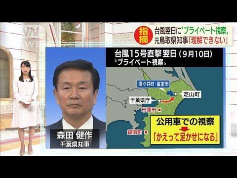 県 知事 台風 千葉