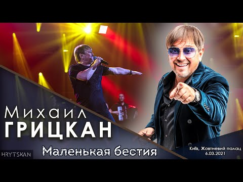 Смотреть клип Михаил Грицкан - Маленькая Бестия